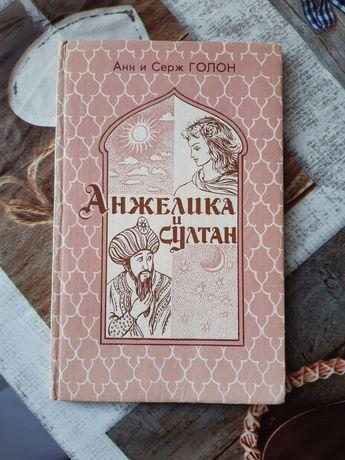 """""""Анжелика и султан"""", Анн и Серж Голон"""