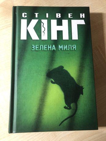 книга «Зелена миля» Стівен Кінг