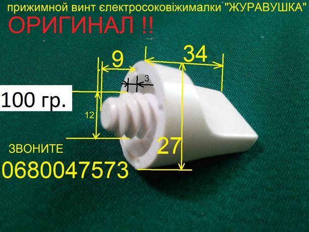 Винт соковыжималки СВСП-302 НЕКТАР, Журавинка, Росинка