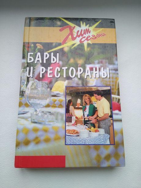 Книга Бары и рестораны Техники обслуживания