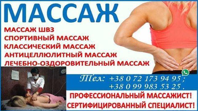 Массаж спортивный Оздоровительный релакс Луганск