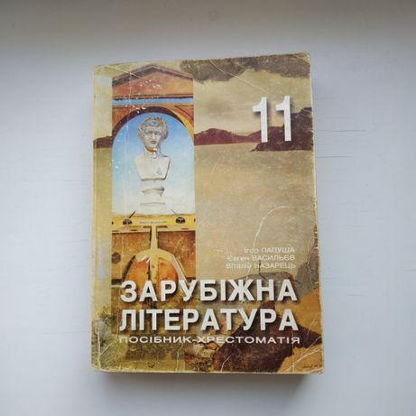 Зарубіжна література 11 клас Папуша, Васильєв, Назарець
