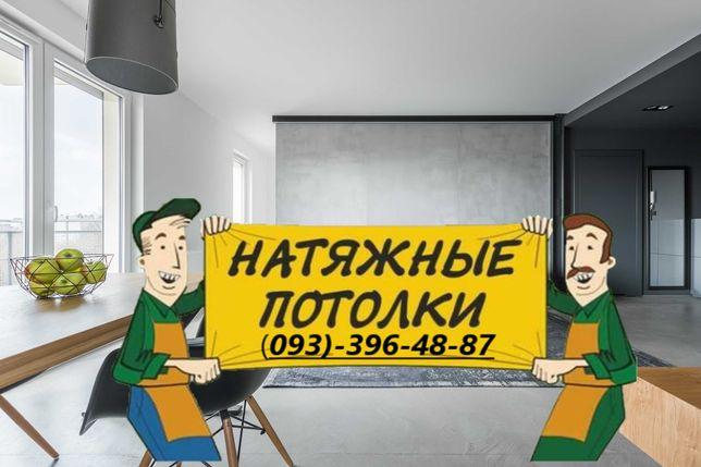 Натяжные потолки Днепра. Акция до 22.06.2021