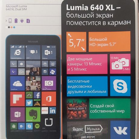 Продам Lumia 640 XL