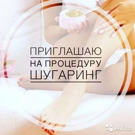 Шугаринг Каменское