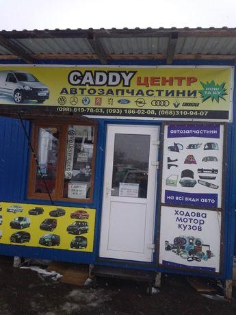 Разборка caddy-центр, авторынок