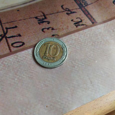 10 рублів 1991року