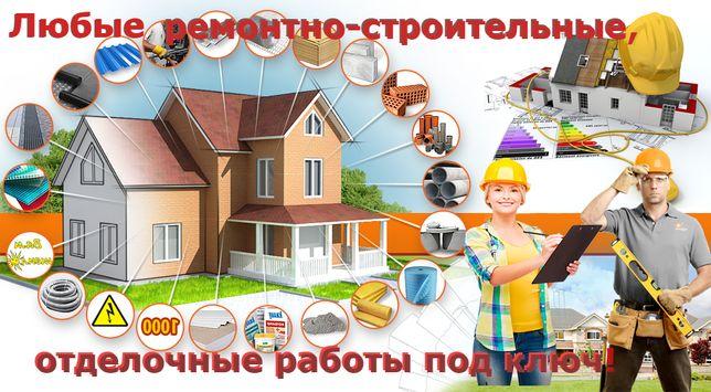 Любые ремонтно-строительные и отделочные работы