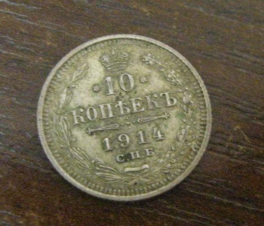 серебряная царская монета 10 копеек 1014год