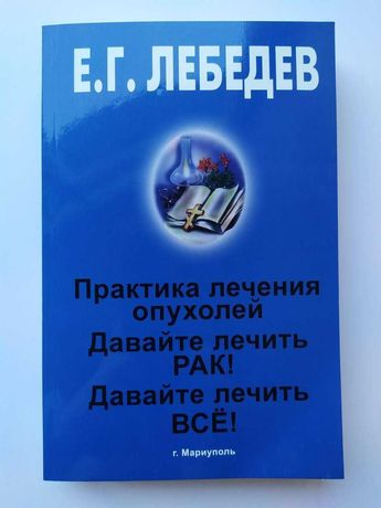 Евгений Лебедев. Давайте лечить рак! Давайте лечить всё!
