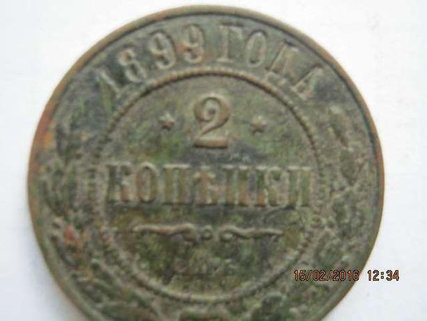 монета 2 копейки 1899 года С.П.Б.