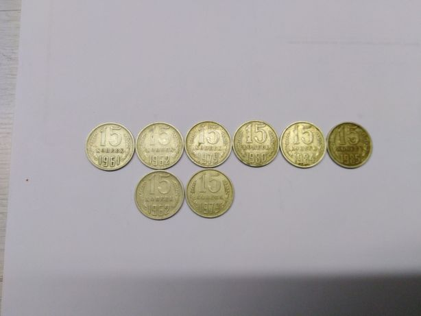 Монеты СССР 15 копеек 1961 по 1985 год.