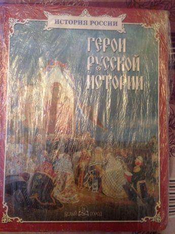 Герои истории книга