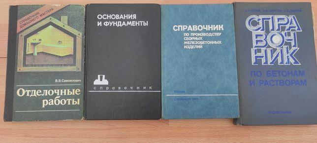Справочная литература строителей и другие книги ,большой выбор книг!!