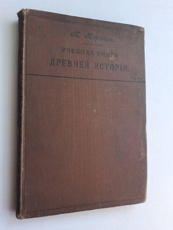 1912 г. Древняя история с картами