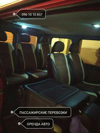 Аренда микроавтобуса/Заказать бус/Пасажирские и грузовые перевозки