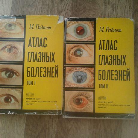 Atlas chorób oczu I i II tom po rosyjsku