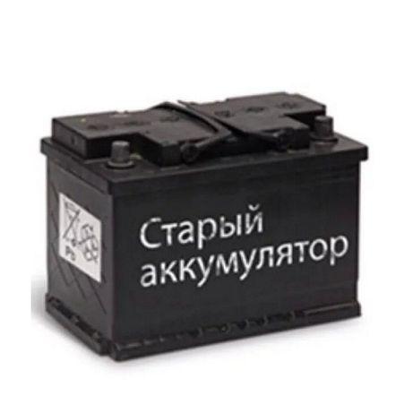 Аккумулятор ИБП авто б/у,любой АКБ прием 17,5грн/кг