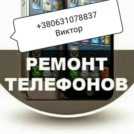 Срочный ремонт мобильных телефонов!