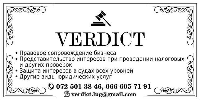 Юридические услуги. Адвокат.