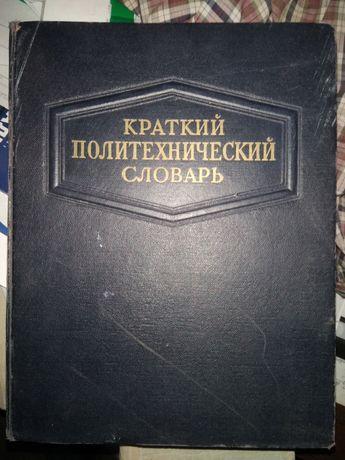 Краткий политехнический словарь 1955г. Торг есть всегда.