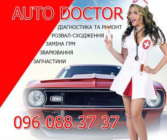 Сто діагностика ремонт авто