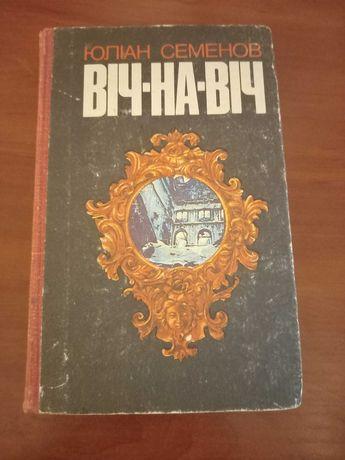 продам книгу Юліан Семенов Віч-на-віч (укр.мова)