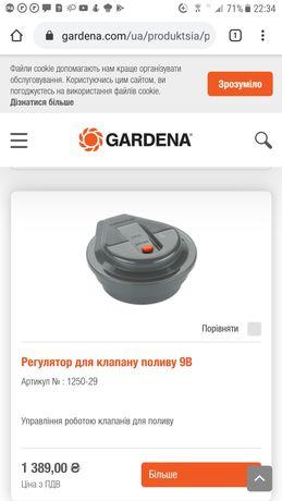 Gardena 9v гардена 9в автополив регулятор для клапану управління робот