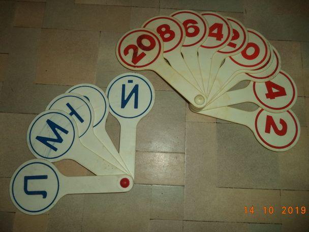 Цыфры и буквы на пластивых карточках