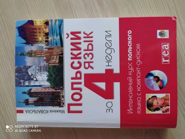 Учебники польского языка