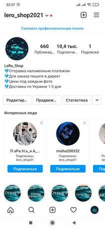 Торговая страница инстаграм