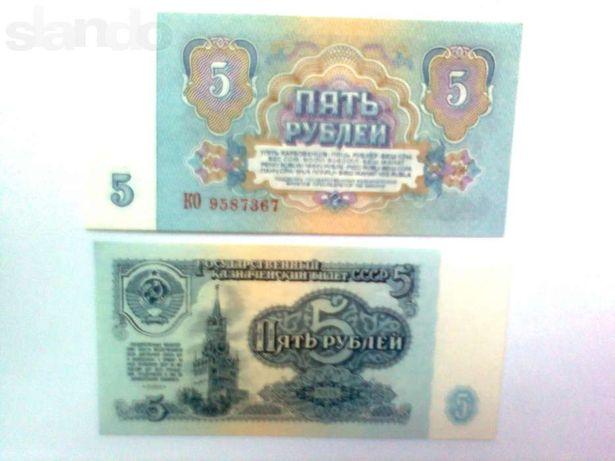 банкнота 5 рублей.