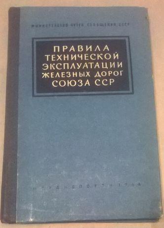 Книга правила технической эксплуатации железных дорог союза сср 1964