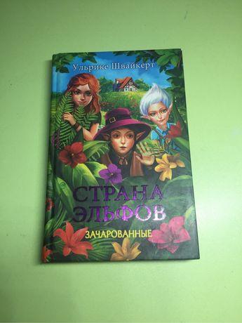 Книга Страна эльфов