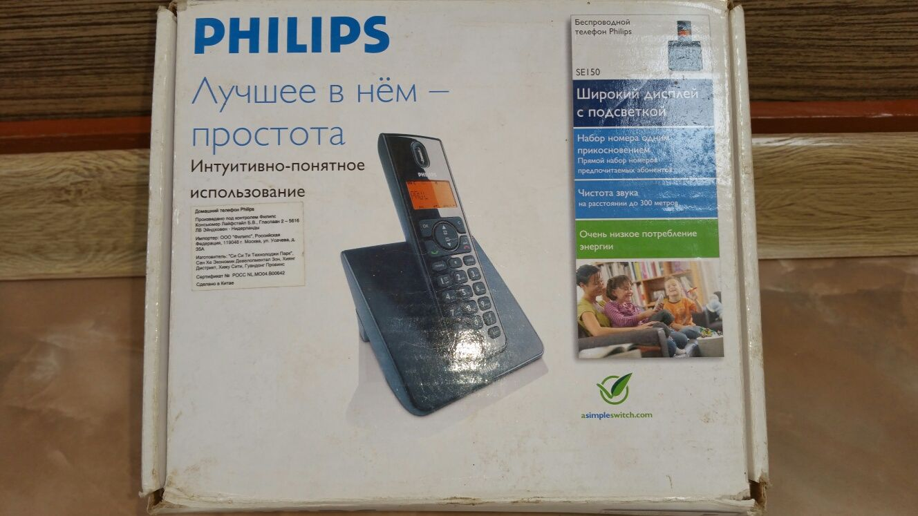 Продам радиотелефон Philips для городской сети