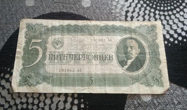 Продам 5 червонцев 1937 года