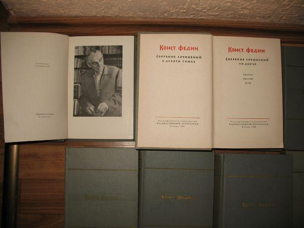 Константин Федин. Собрание сочинений в 9 томах (1959)