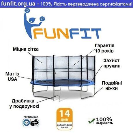 Батут Fun Fit 312 см - Официальные дилеры / Есть все сертификаты!