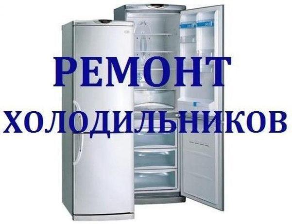 Ремонт холодильников, обслуживание, гарантия, качество!