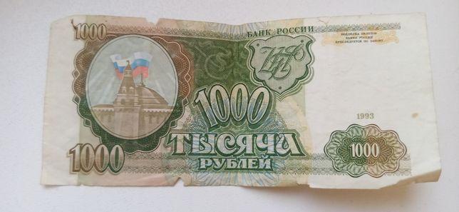 1000 рублей 1993