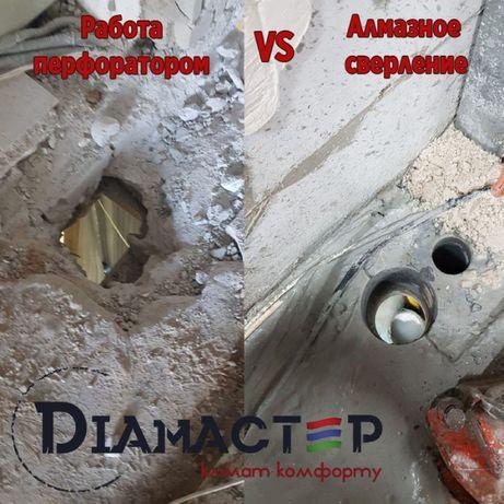 Алмазное сверление/бурение отверстий любого диаметра без грязи и пыли
