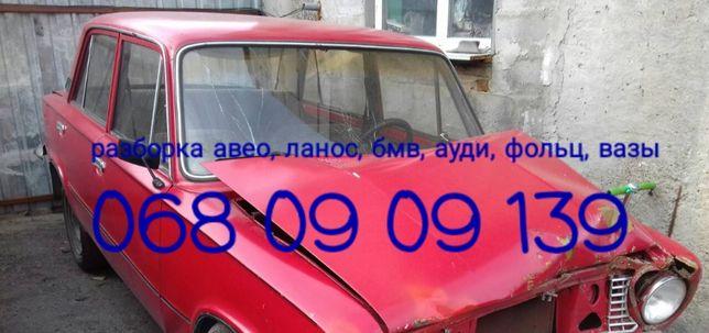 Автошрот Авторазборка Кропивницкий Запчасти
