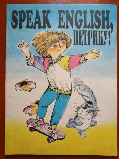 Speak english, Петрику!, Марина Хейло