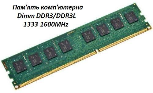 Супер ціна! Пам'ять до ПК Dimm DDR3 2GB 1333-1600 MHz/ ГАРАНТІЯ
