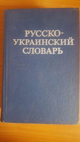 Русско-украинский словарь. 37000 слов. 1012 стр.