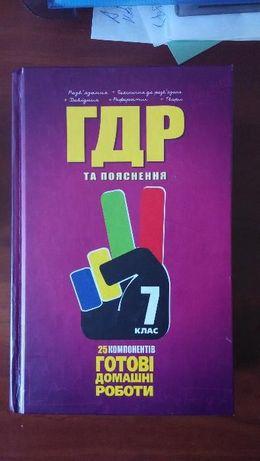 Сборник ГДЗ 7 класс