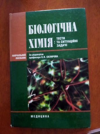 Біологічна хімія тести та ситуаційні задачі