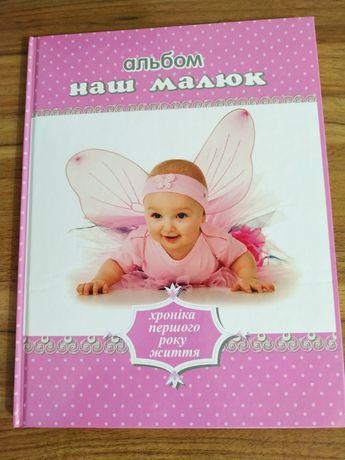 Альбом для новорожденных (для девочки)