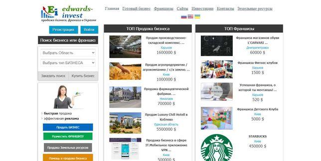 Продам готовый бизнес (сайт по продаже бизнеса и франшиз).