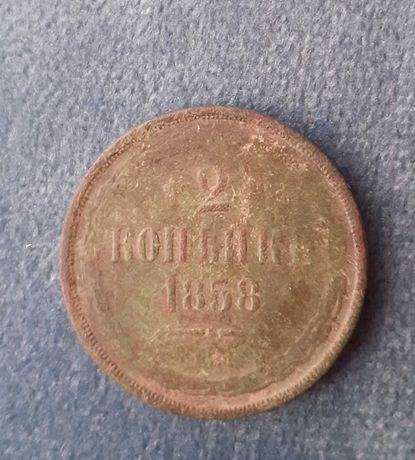 2 kopiejki moneta 1858